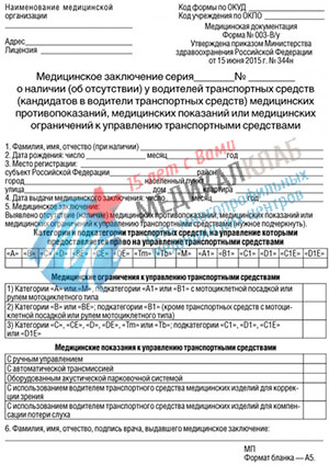 Справка в ГАИ 003 в у Лермонтовский проспект Справка КЭК Новогиреево
