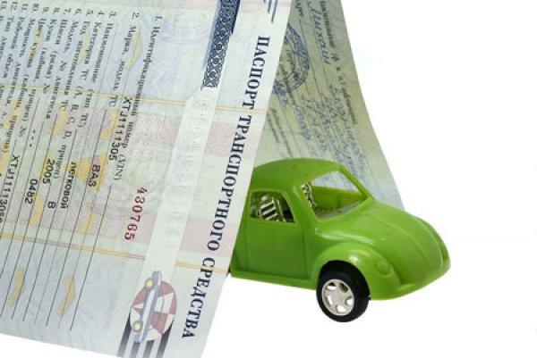 Проверить машину залоге у банка